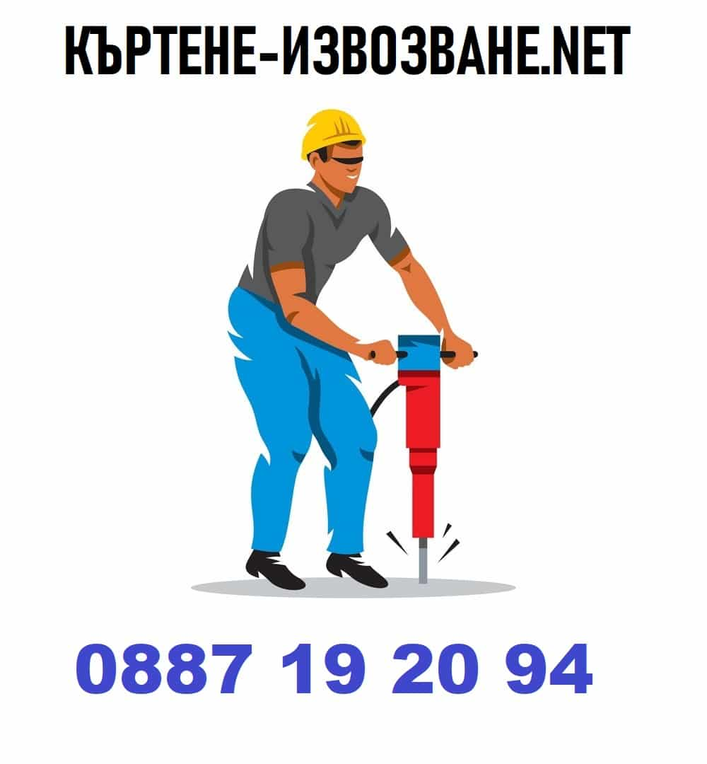 Кърти Чисти Реални Цени София | Къртене-Извозване.net